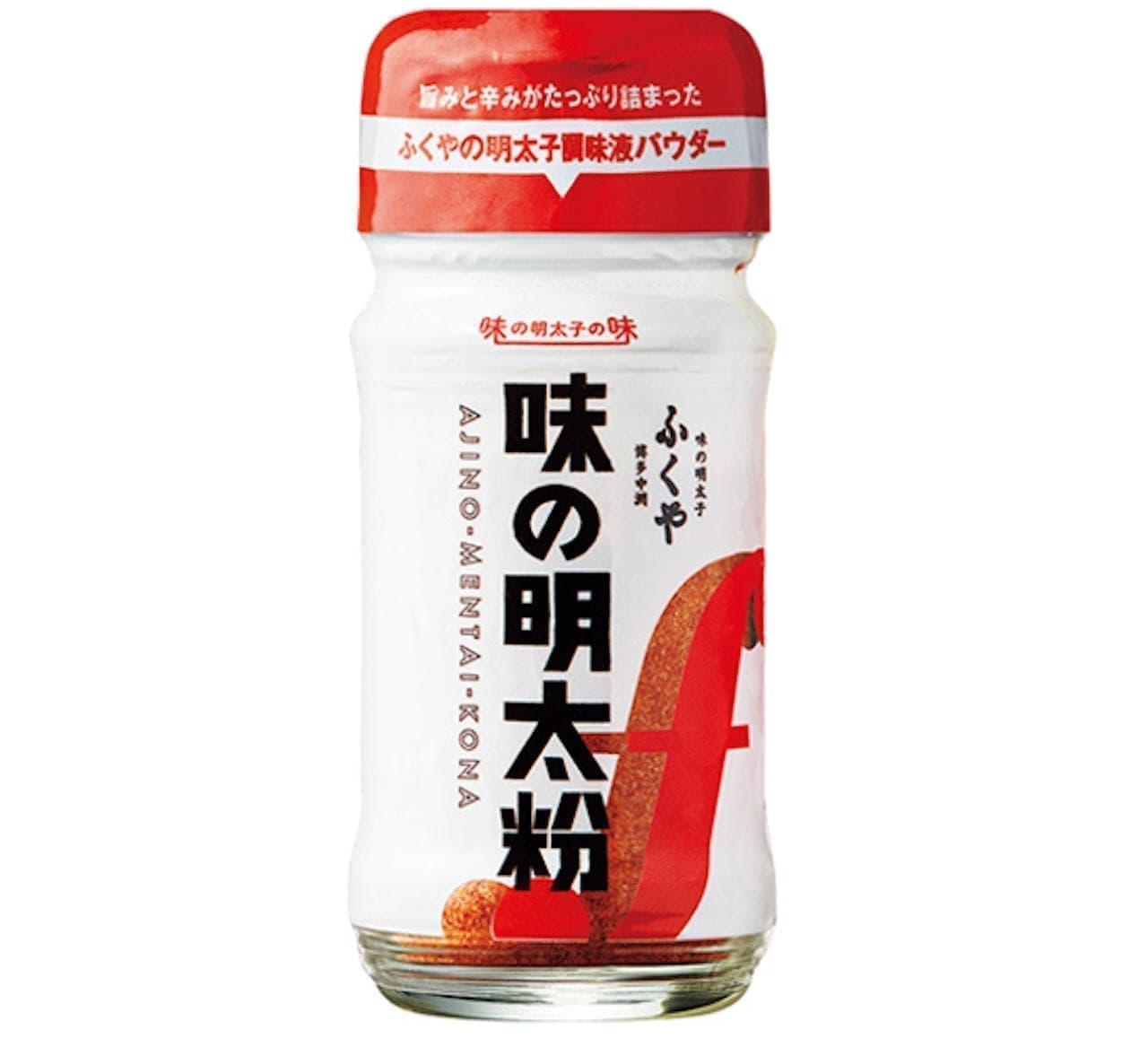 ふくやの明太子のエッセンスが詰まった調味パウダー「味の明太粉」