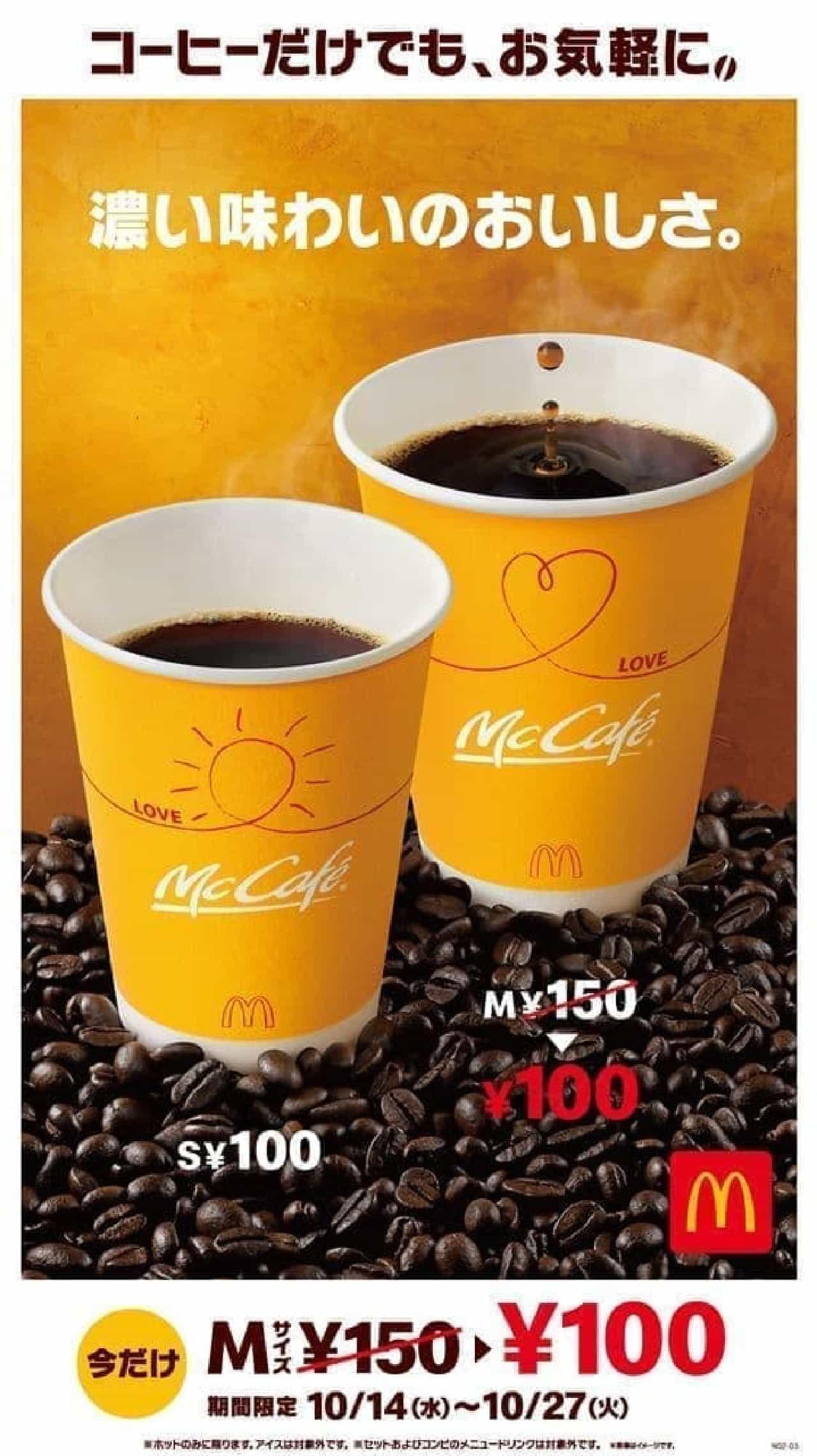 マクドナルドの「プレミアムローストコーヒー(ホット)」