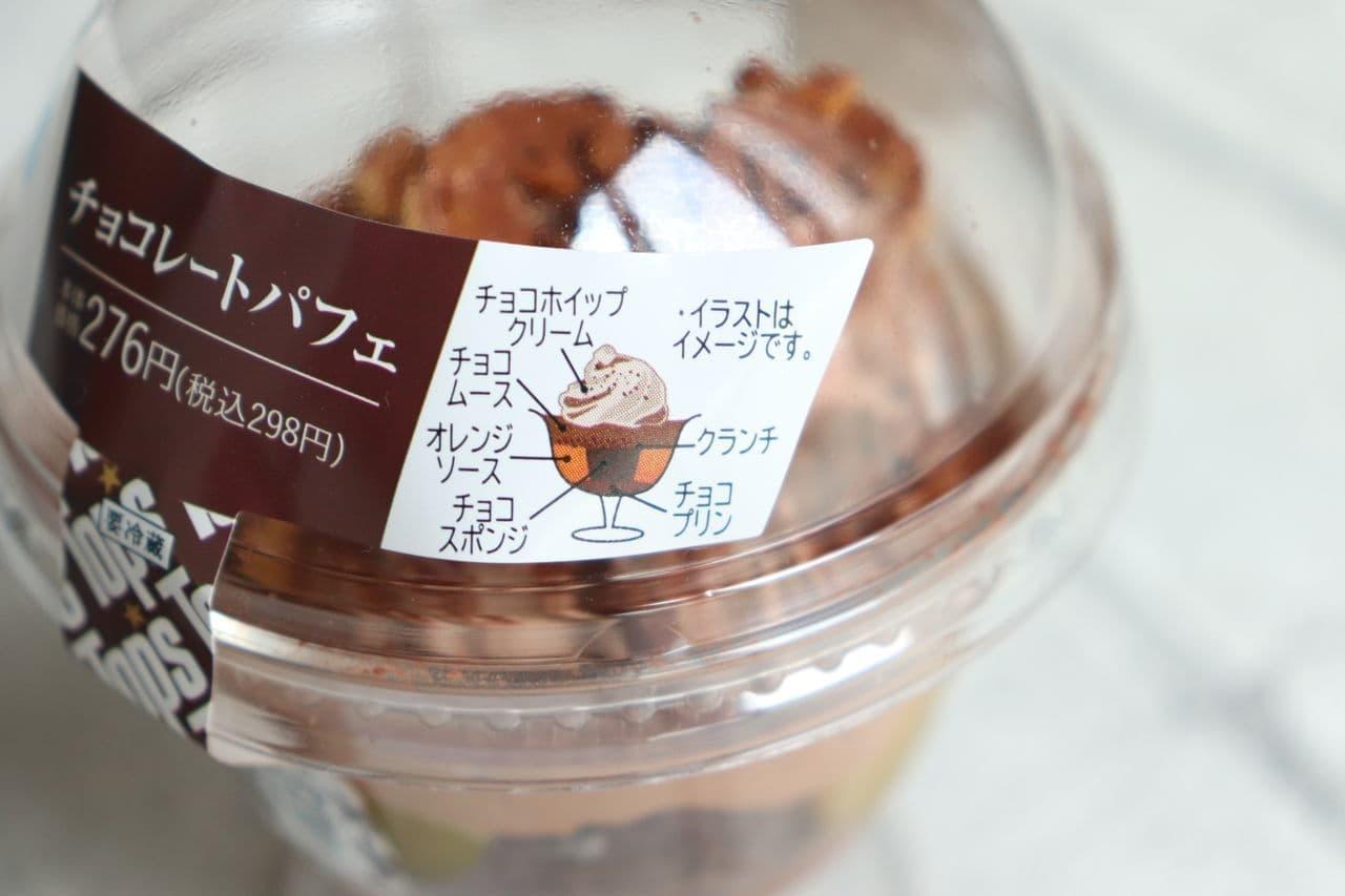 ローソンTops監修 チョコレートパフェ
