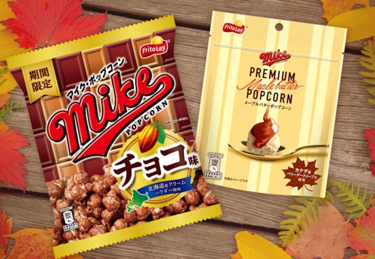 「マイクポップコーン チョコ味」と「マイクプレミアム メープルバター味」