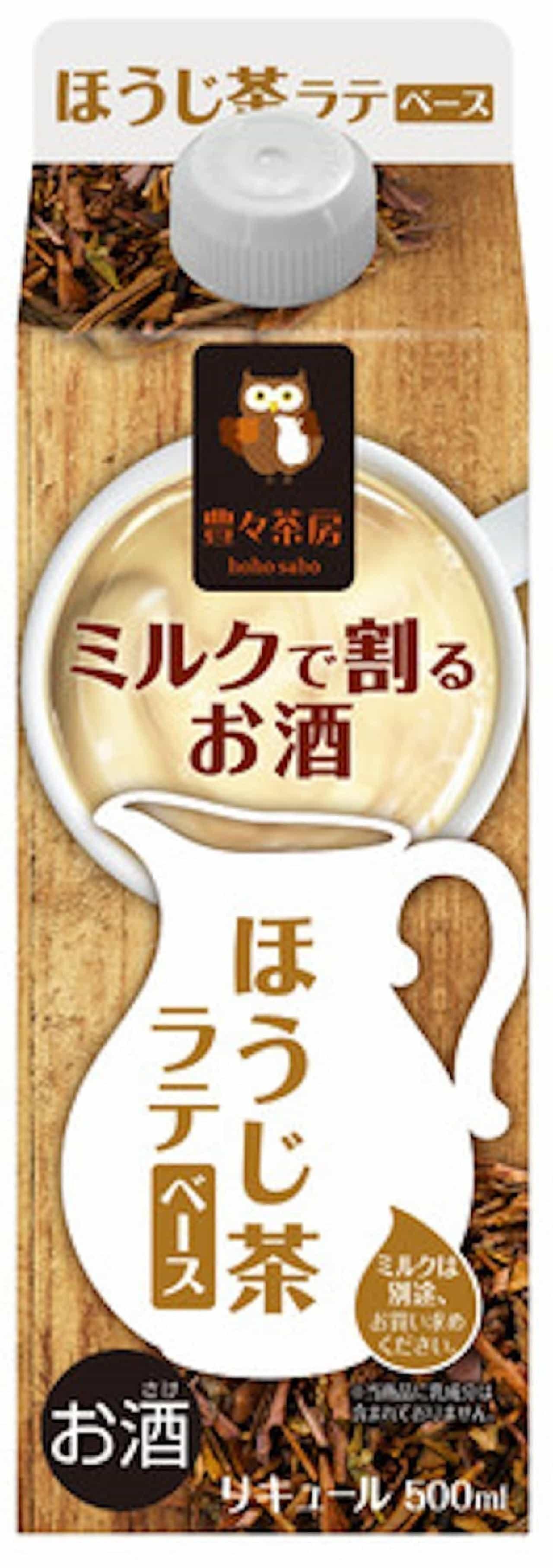 ほうじ茶のお酒「ミルクで割るお酒 豊々茶房(ほーほーさぼう) ほうじ茶ラテ」