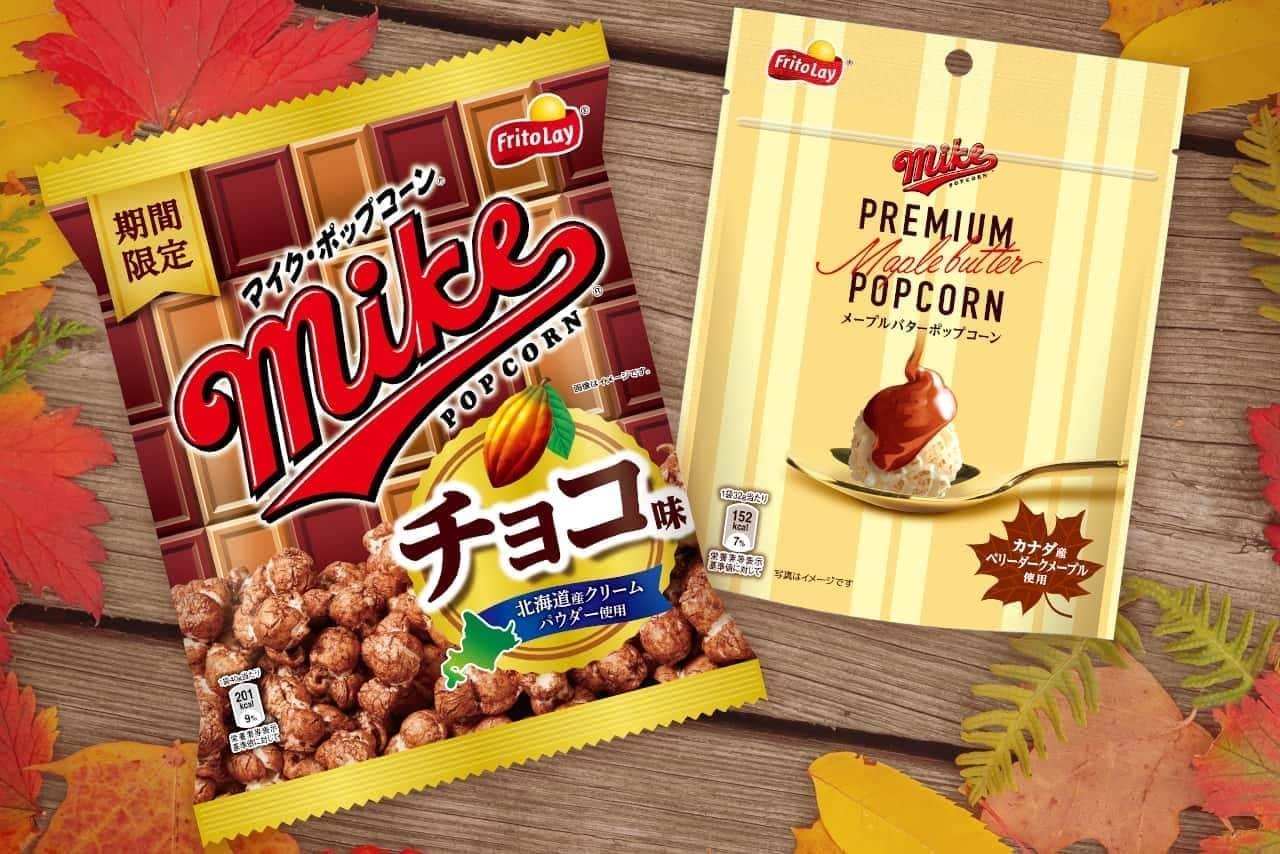 マイクポップコーンに季節限定「チョコ味」「メープルバター味」