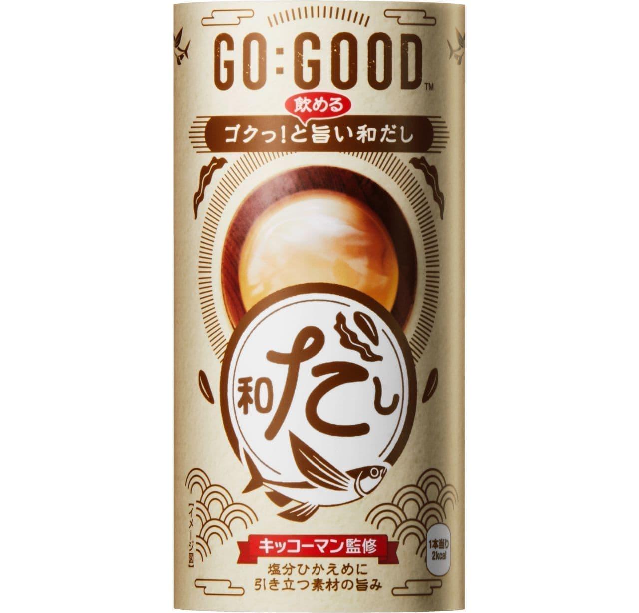 和だし飲料「GO:GOOD ゴクっ!と旨い和だし」