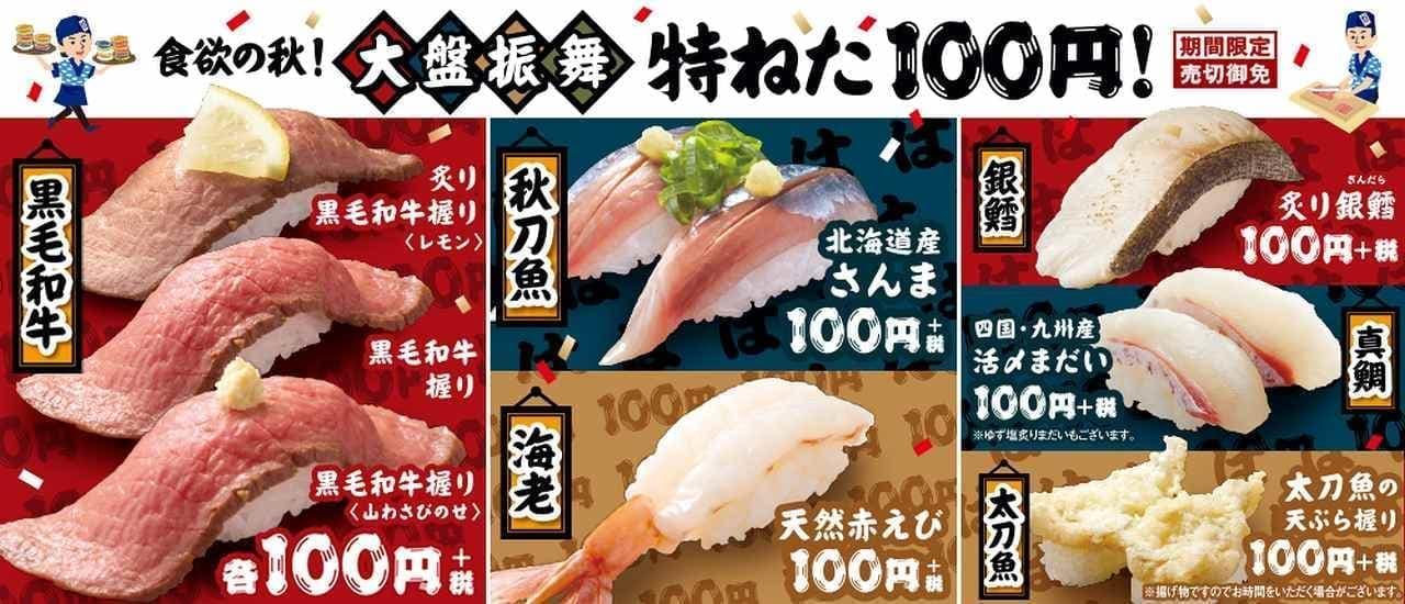 はま寿司「食欲の秋!大盤振舞 特ねた100円!」フェア