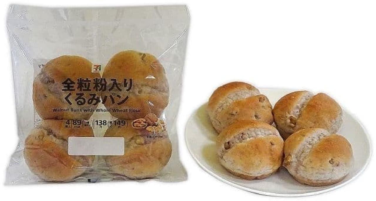 セブン-イレブン「 7プレミアム 全粒粉入りくるみパン 4個入」