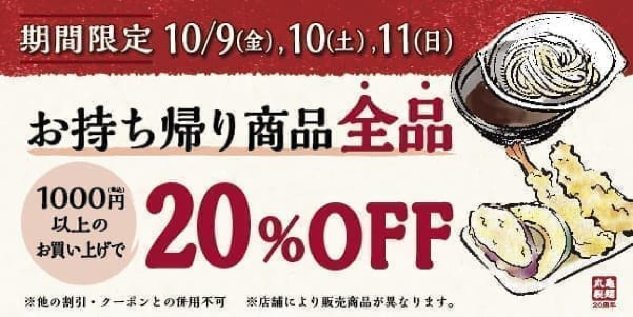 丸亀製麺の20%割引キャンペーン