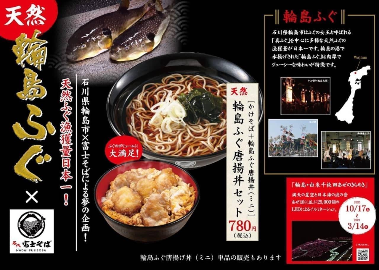 富士そば「天然輪島ふぐ唐揚げ丼セット」