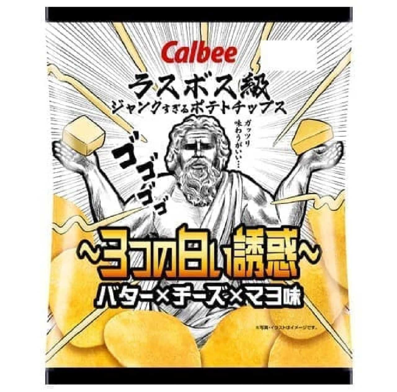 ファミリーマート限定「ポテトチップス バター×チーズ×マヨ味」