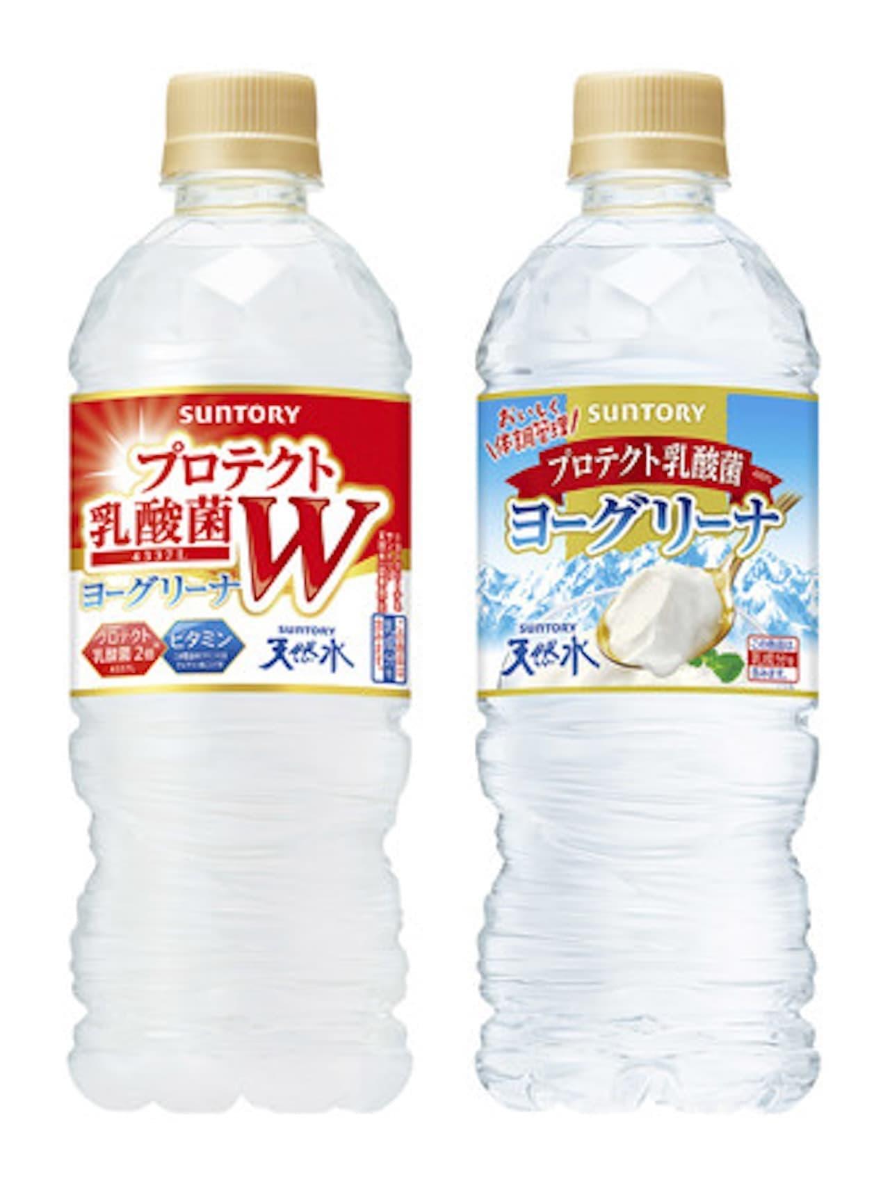 サントリー「ヨーグリーナ&サントリー天然水 プロテクト乳酸菌W」