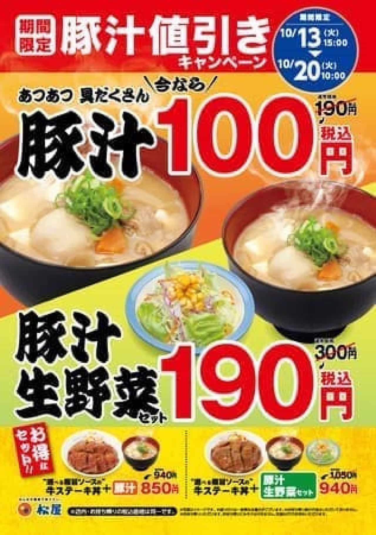松屋で「豚汁100円フェア」