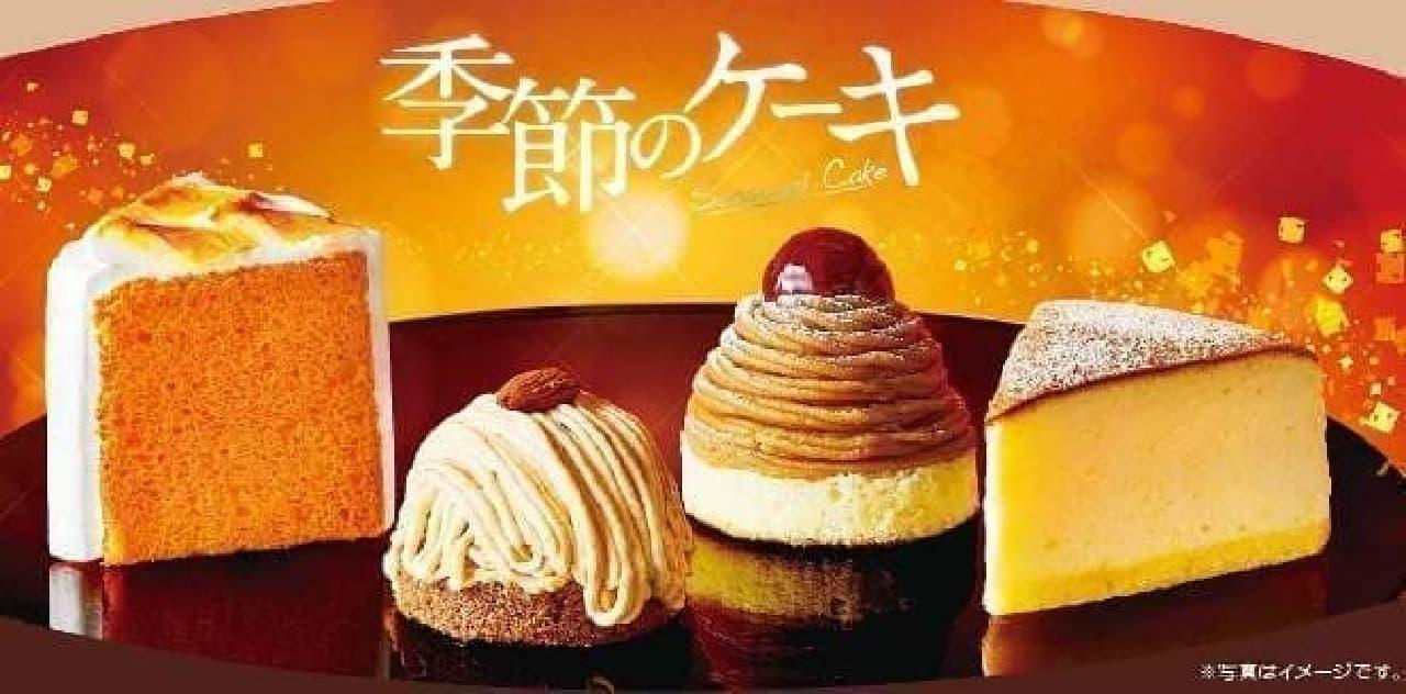 コメダ珈琲店に4種の秋冬ケーキ
