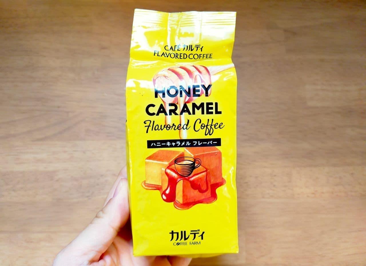 カフェカルディ フレーバーコーヒー ハニーキャラメル