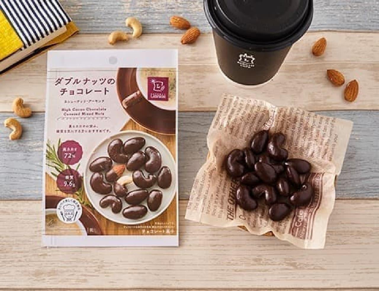 ローソン「ダブルナッツのチョコレート 38g」