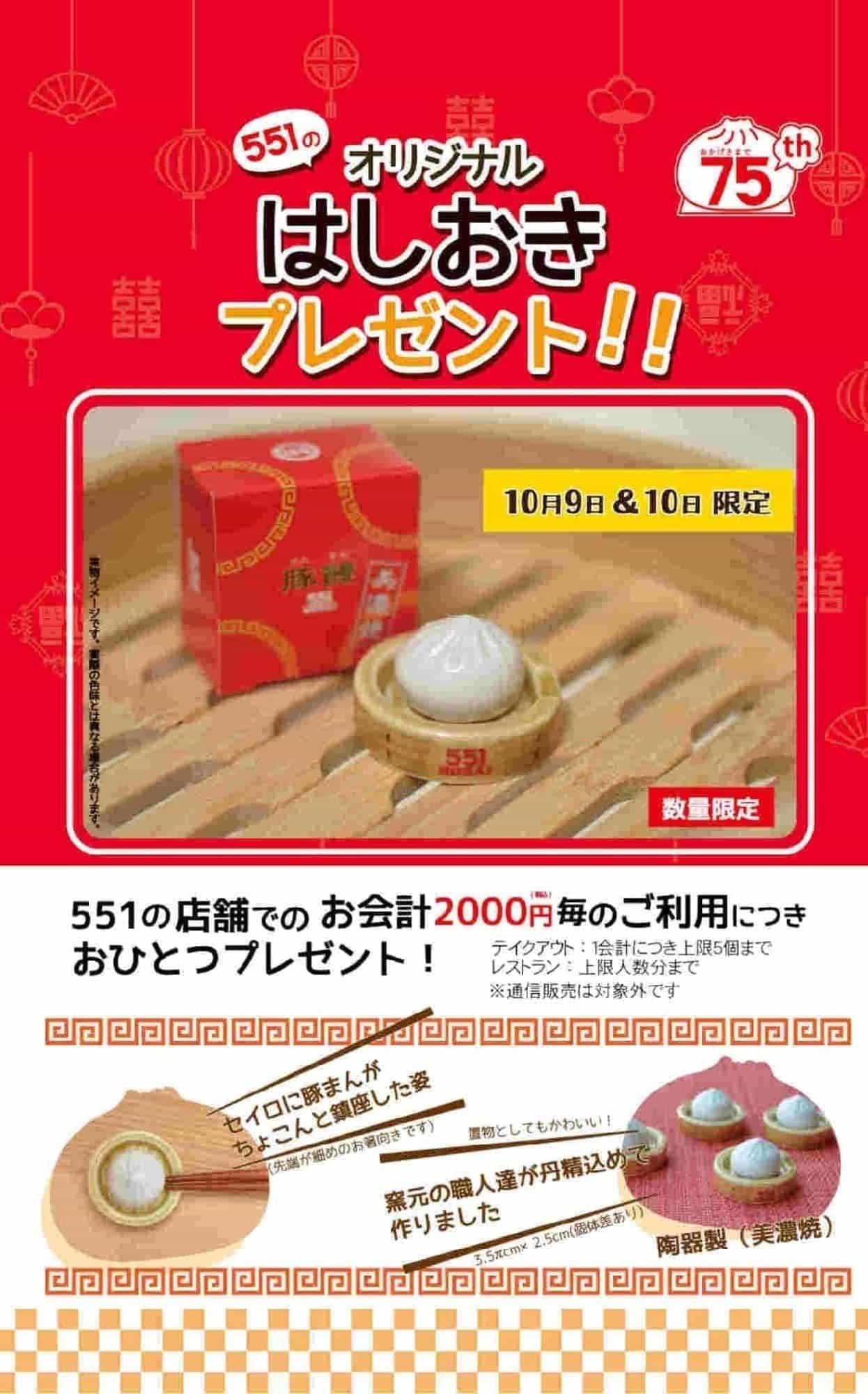 551 HORAI 「オリジナル箸置き」