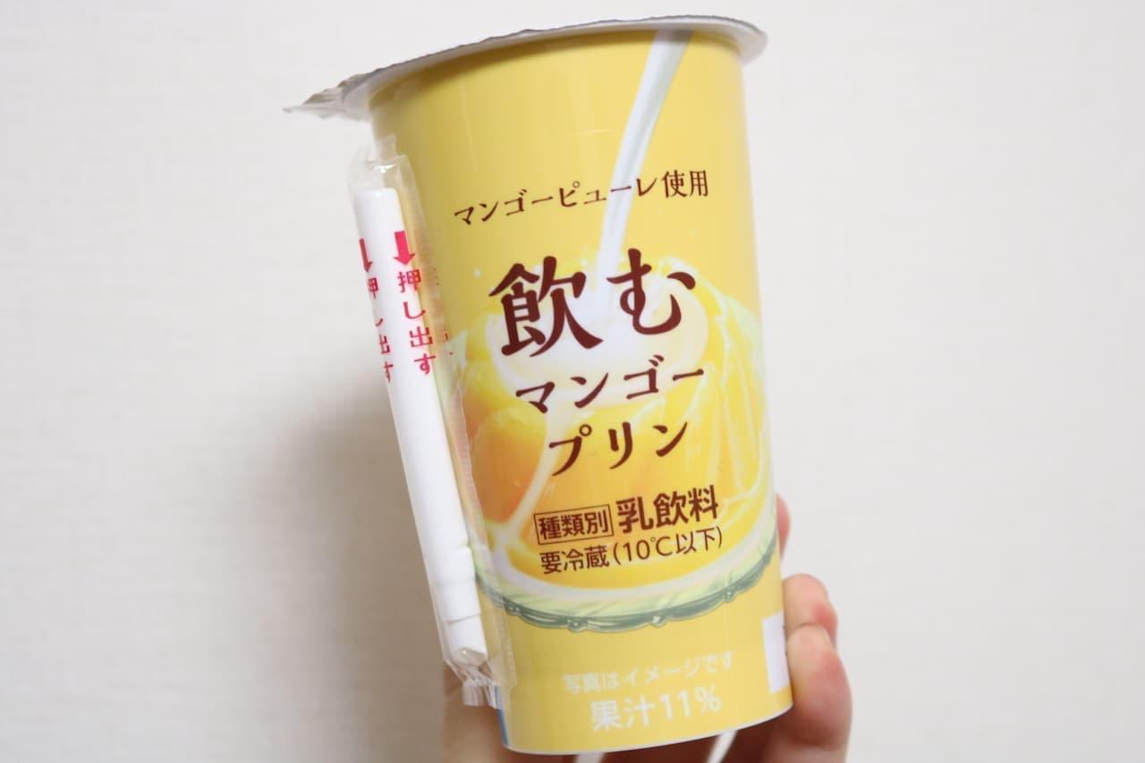 ローソン「飲むマンゴープリン」