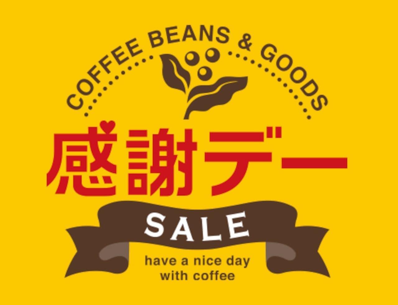 ドトール コーヒー豆など10%引きの「感謝デー」
