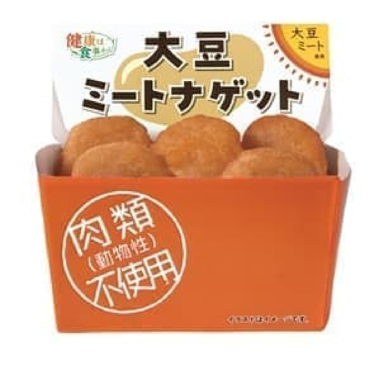ファミマ大豆ミート