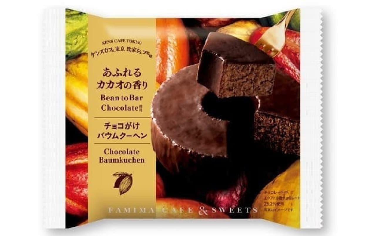 ファミリーマート「チョコがけバウムクーヘン」