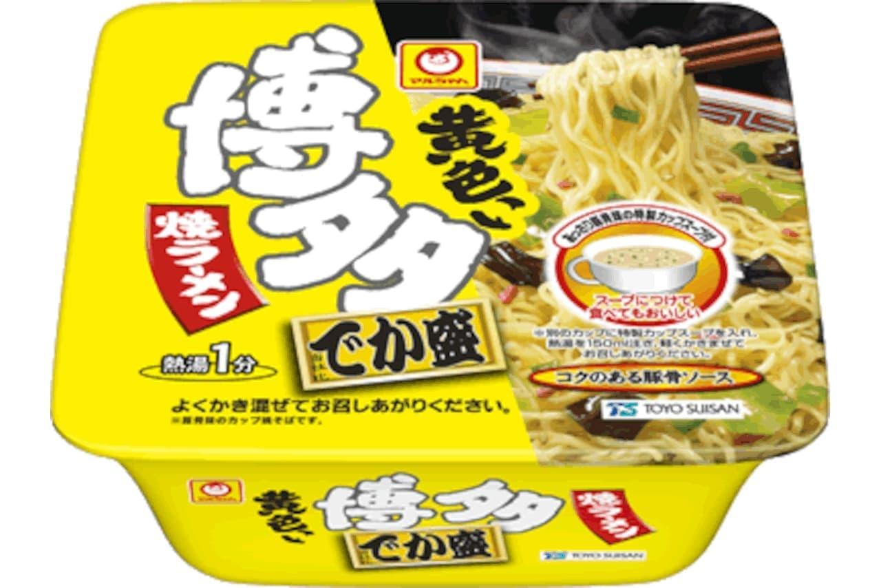 東洋水産「マルちゃん 黄色い博多焼ラーメン でか盛」