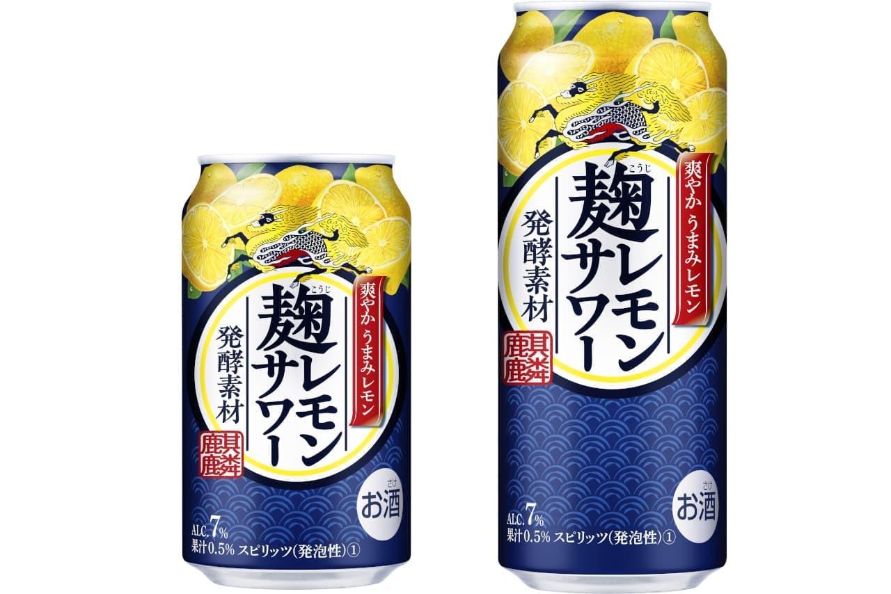 キリン「麹レモンサワー」