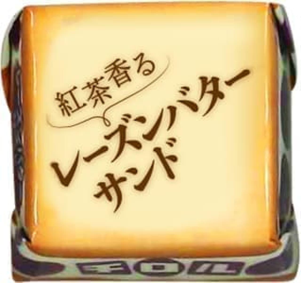 チロルチョコ「紅茶香るレーズンバターサンド」