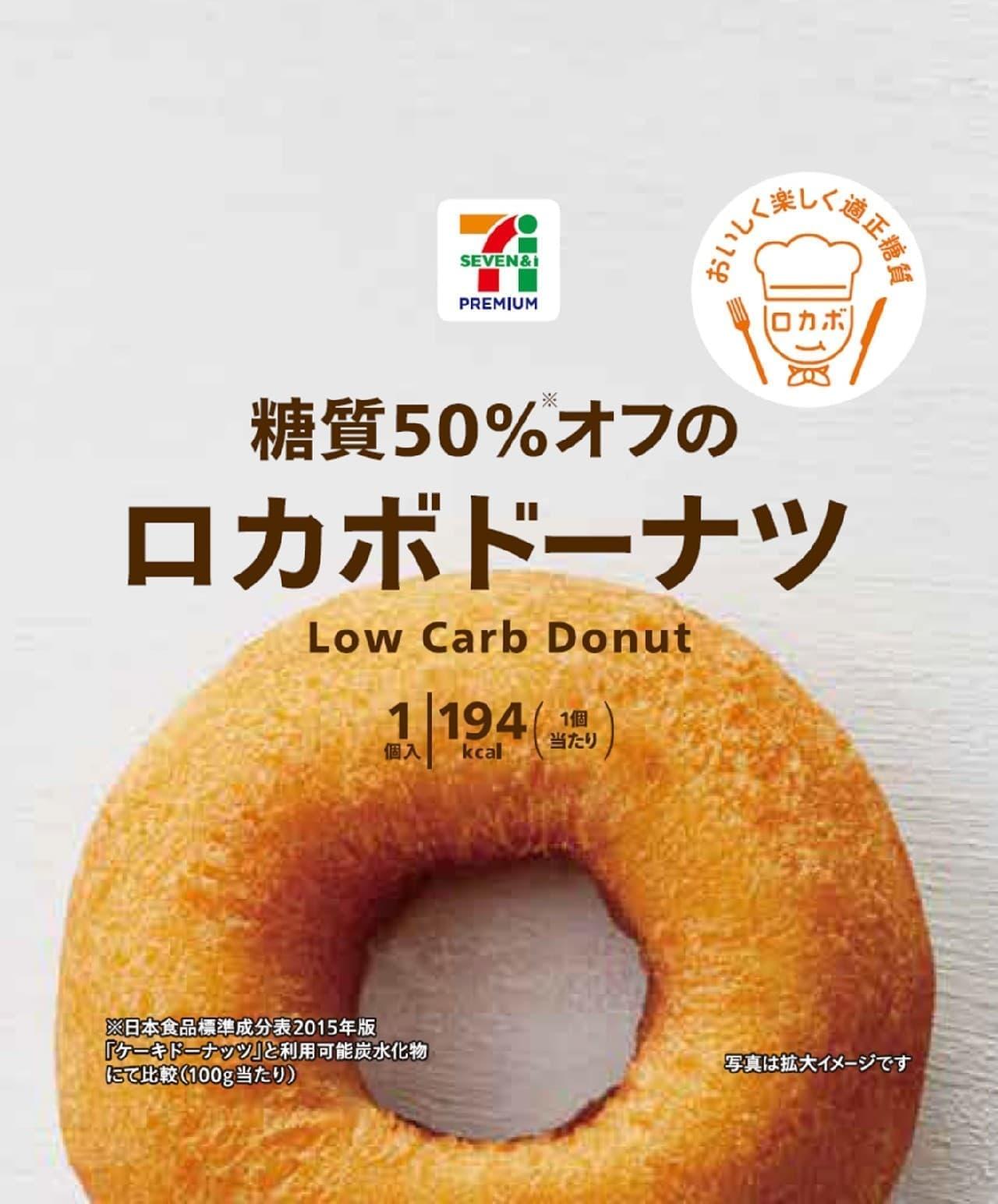 セブンプレミアム 糖質50%オフのロカボドーナツ