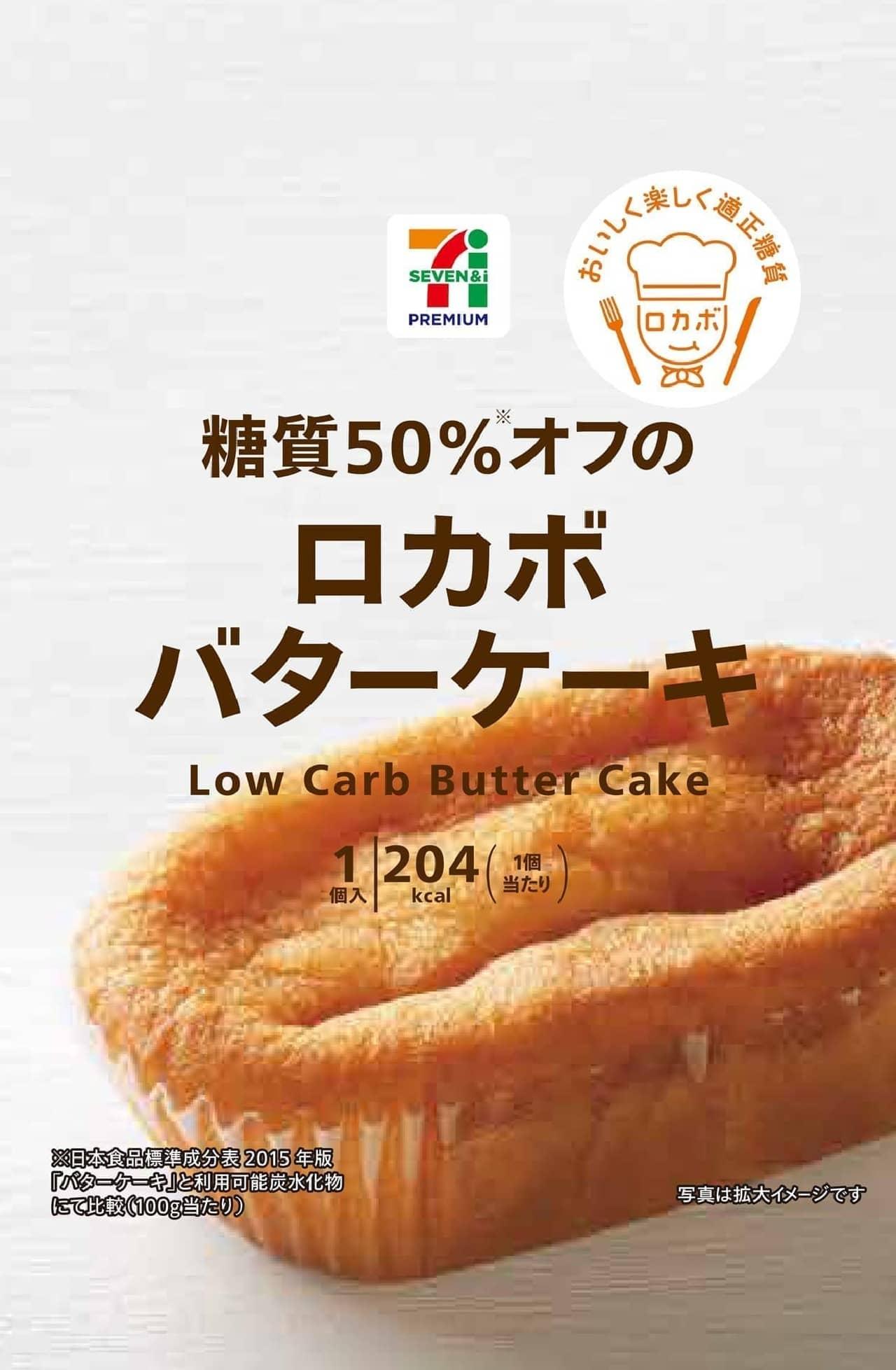 セブンプレミアム 糖質50%オフのロカボバターケーキ