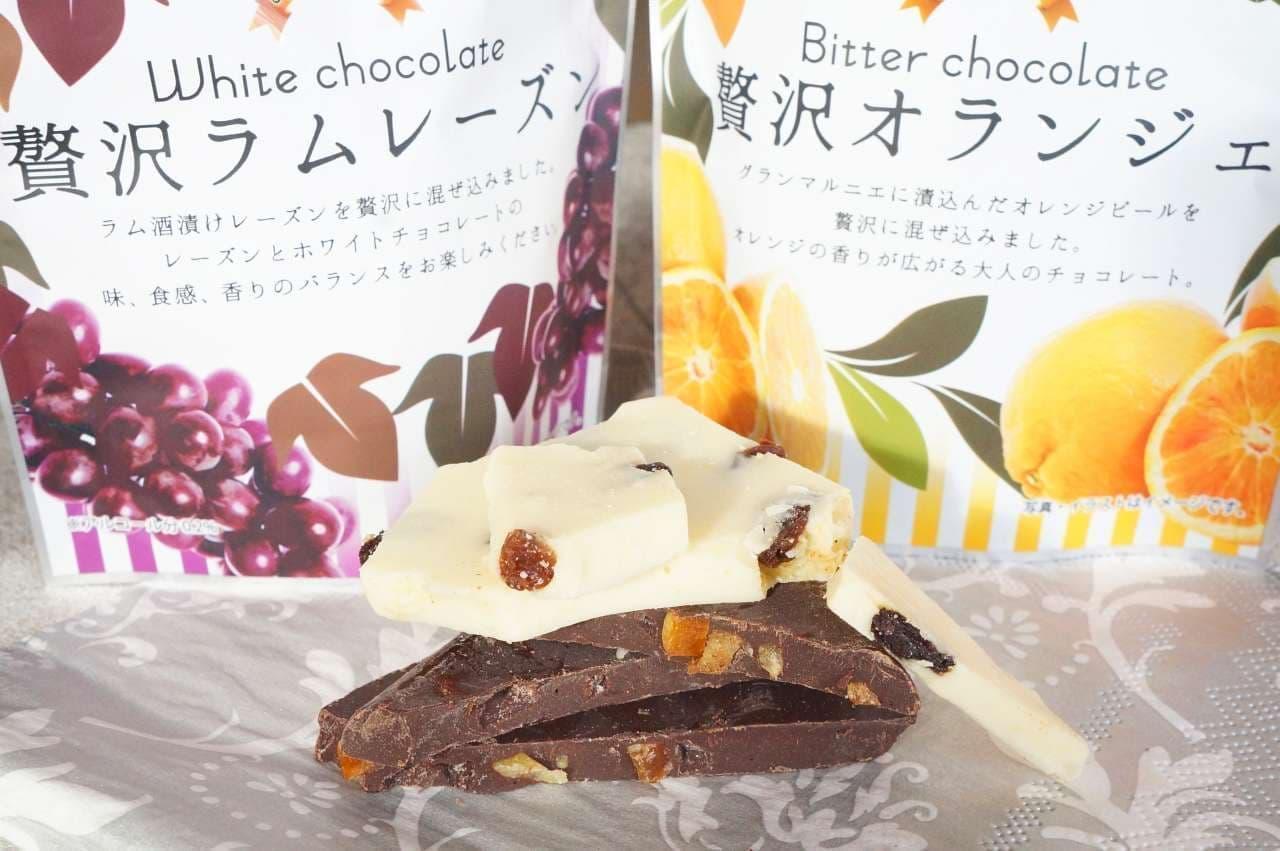 ひとりじめスイーツ ホワイトチョコレート贅沢ラムレーズン&ビターチョコレート贅沢オランジェ