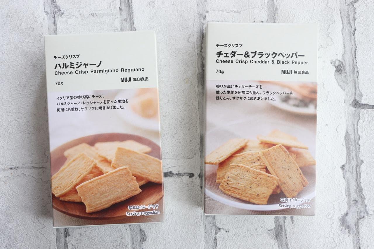 無印良品チーズクリスプ
