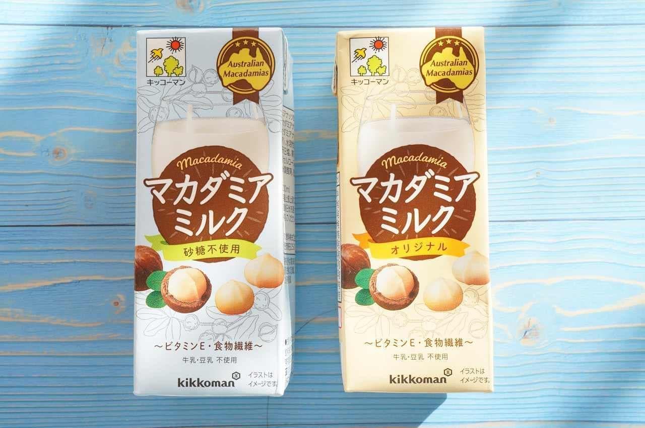「キッコーマン マカダミアミルク 砂糖不使用」と「キッコーマン マカダミアミルク オリジナル」