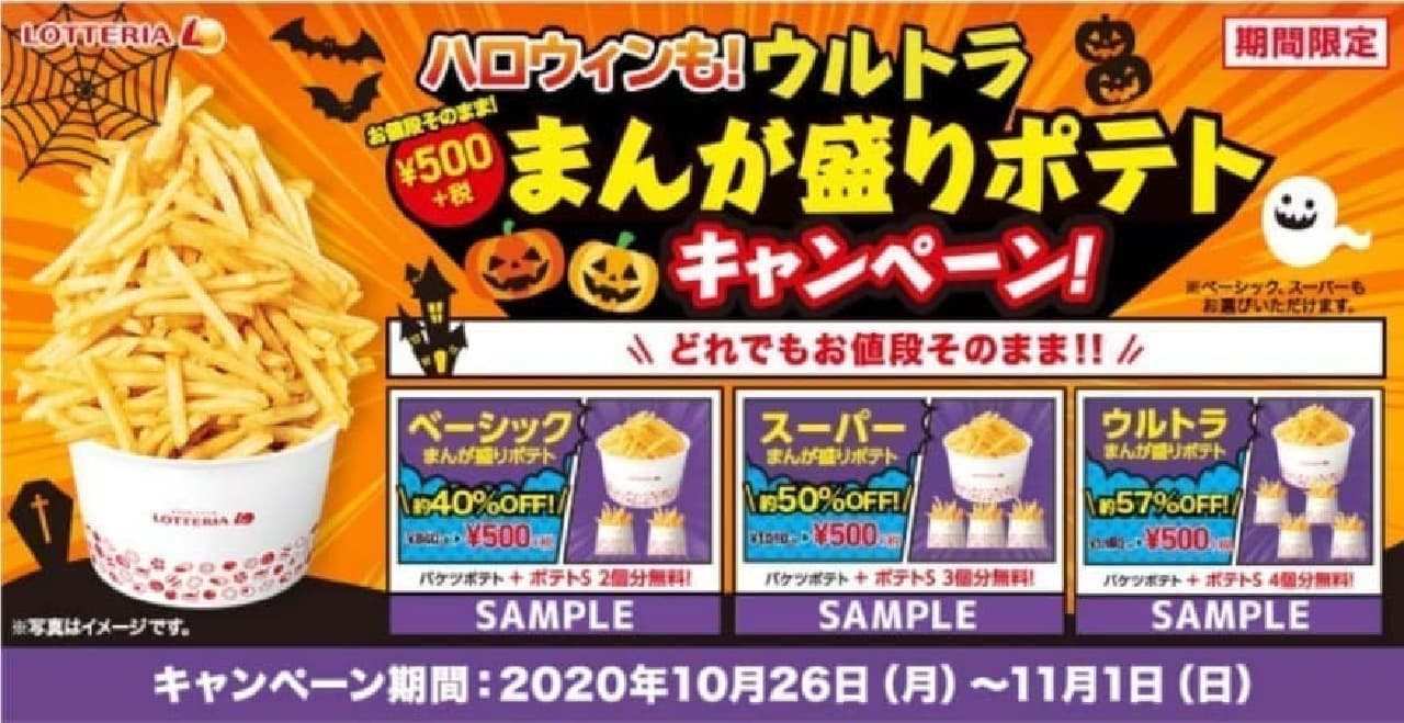 ロッテリアで山盛りポテトが500円の「ハロウィンも!お値段そのままウルトラまんが盛りポテト」