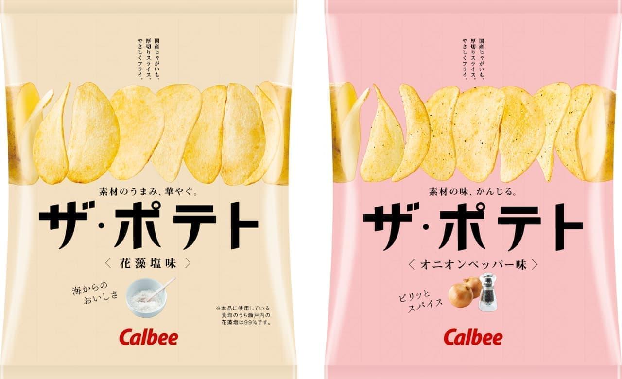 カルビー 国産ジャガイモ使った「ザ・ポテト 花藻塩味」「ザ・ポテト オニオンペッパー味」