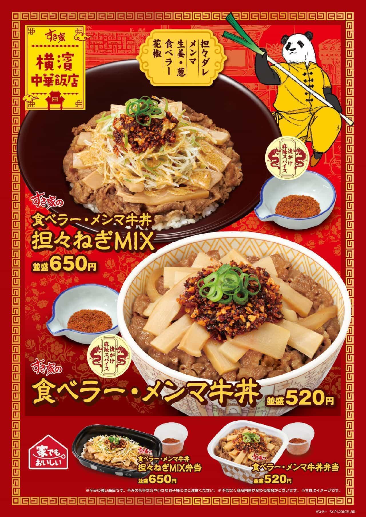 食べラー・メンマ牛丼すき家