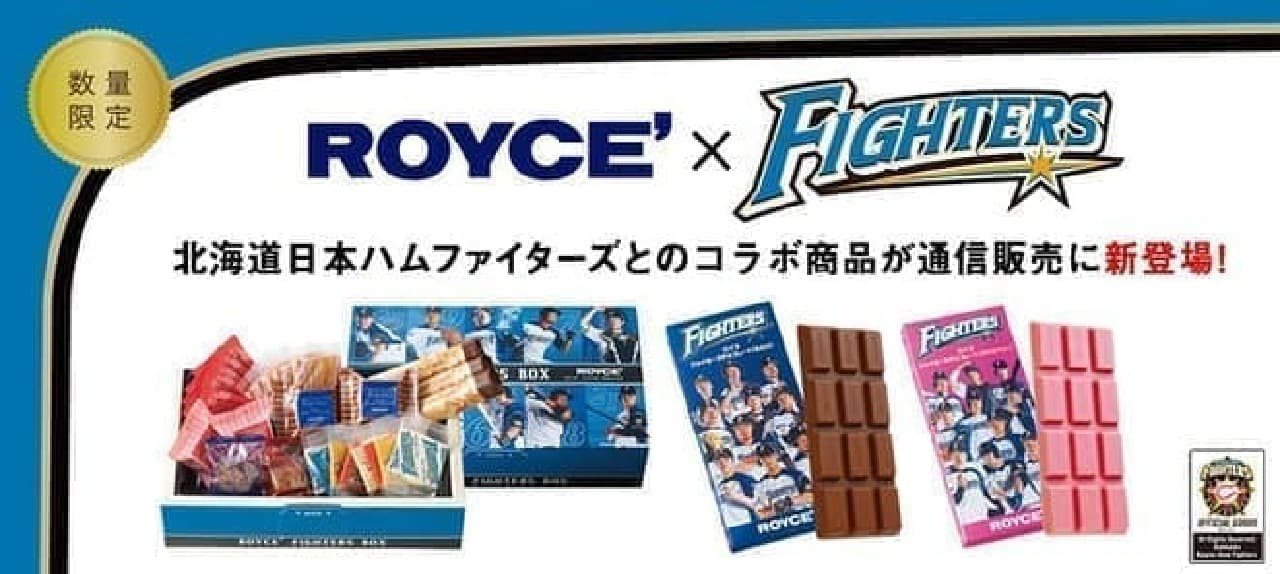 ロイズの北海道日本ハムファイターズとのコラボ商品