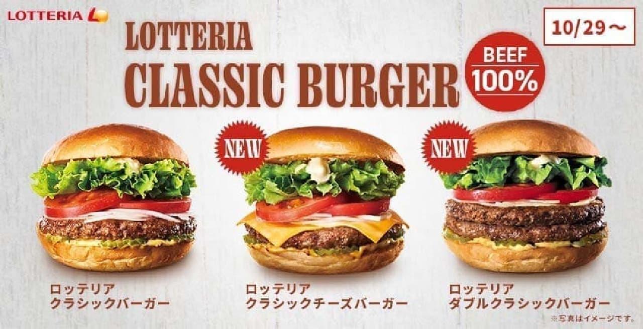 「ロッテリア クラシックチーズバーガー」と「ロッテリア ダブルクラシックバーガー」