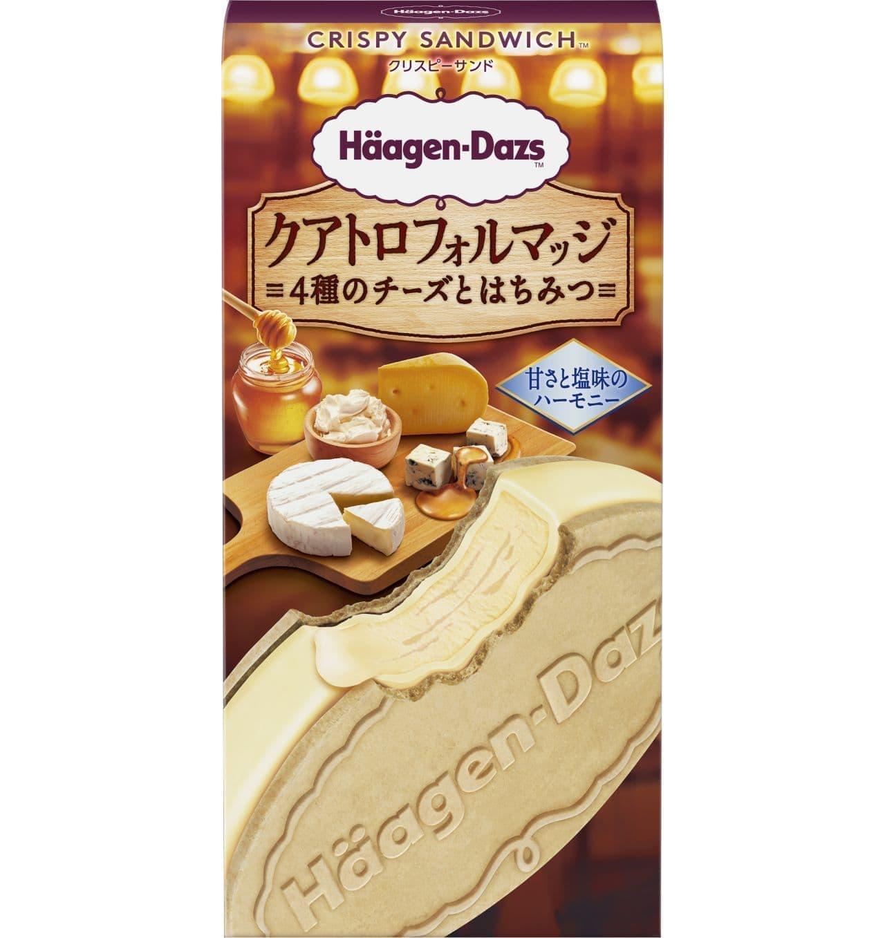 ハーゲンダッツクリスピーサンドの新商品「クアトロフォルマッジ~4種のチーズとはちみつ~」