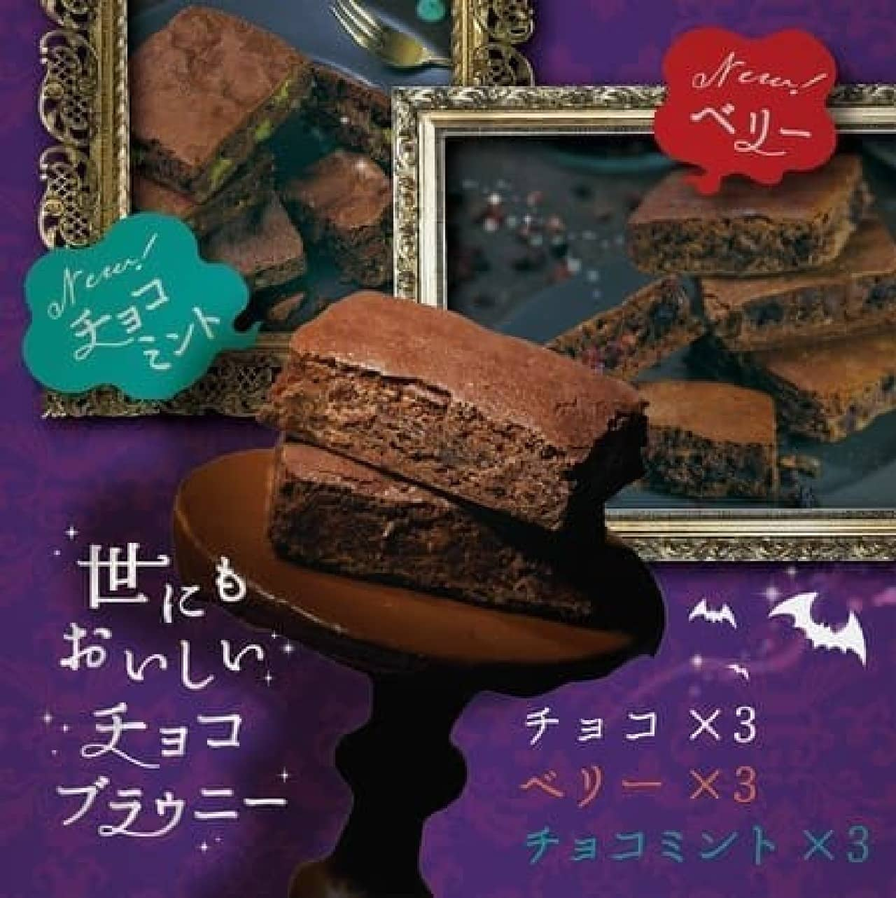世にもおいしいチョコブラウニー3種セット