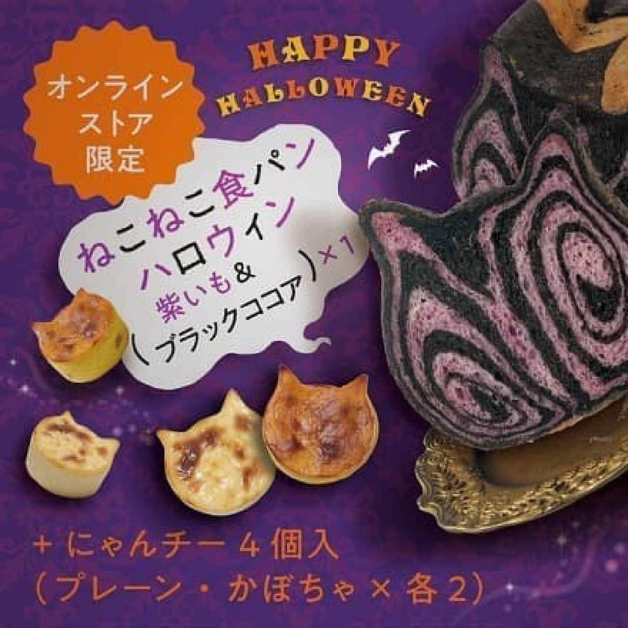ねこねこ食パン(ハロウィン)+にゃんチー(ハロウィン)