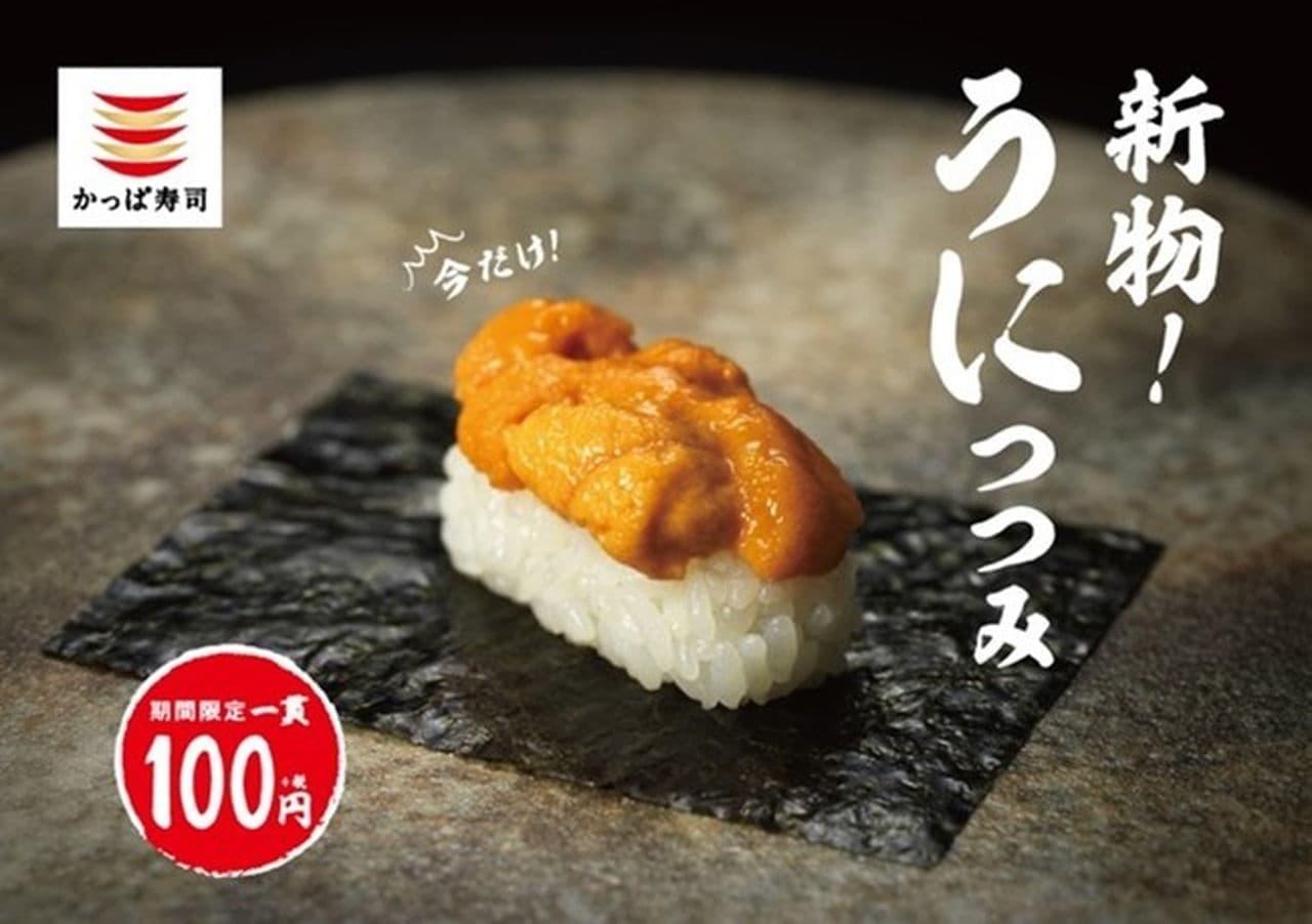 かっぱ寿司うにつつみ