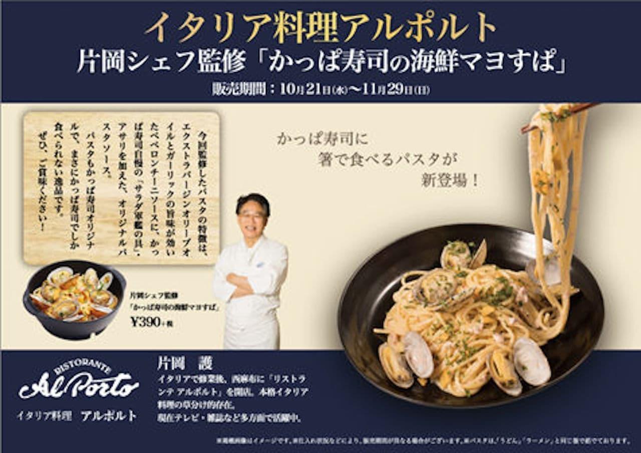 本格派パスタ「かっぱ寿司の海鮮マヨすぱ」期間限定で