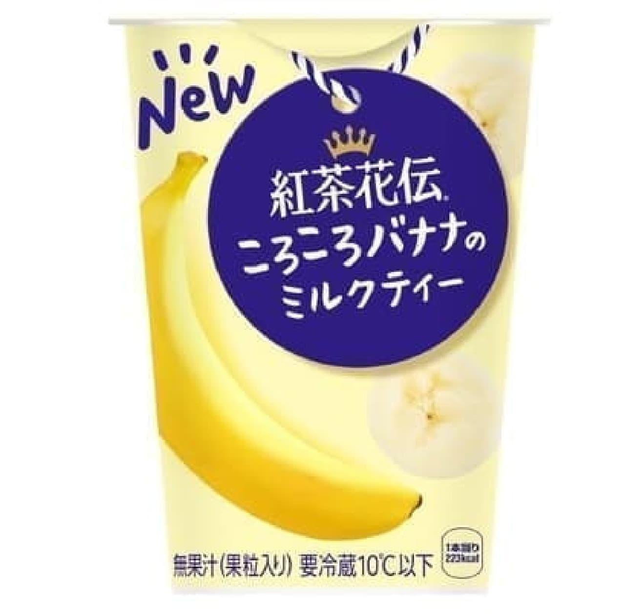紅茶花伝 ころころバナナのミルクティー