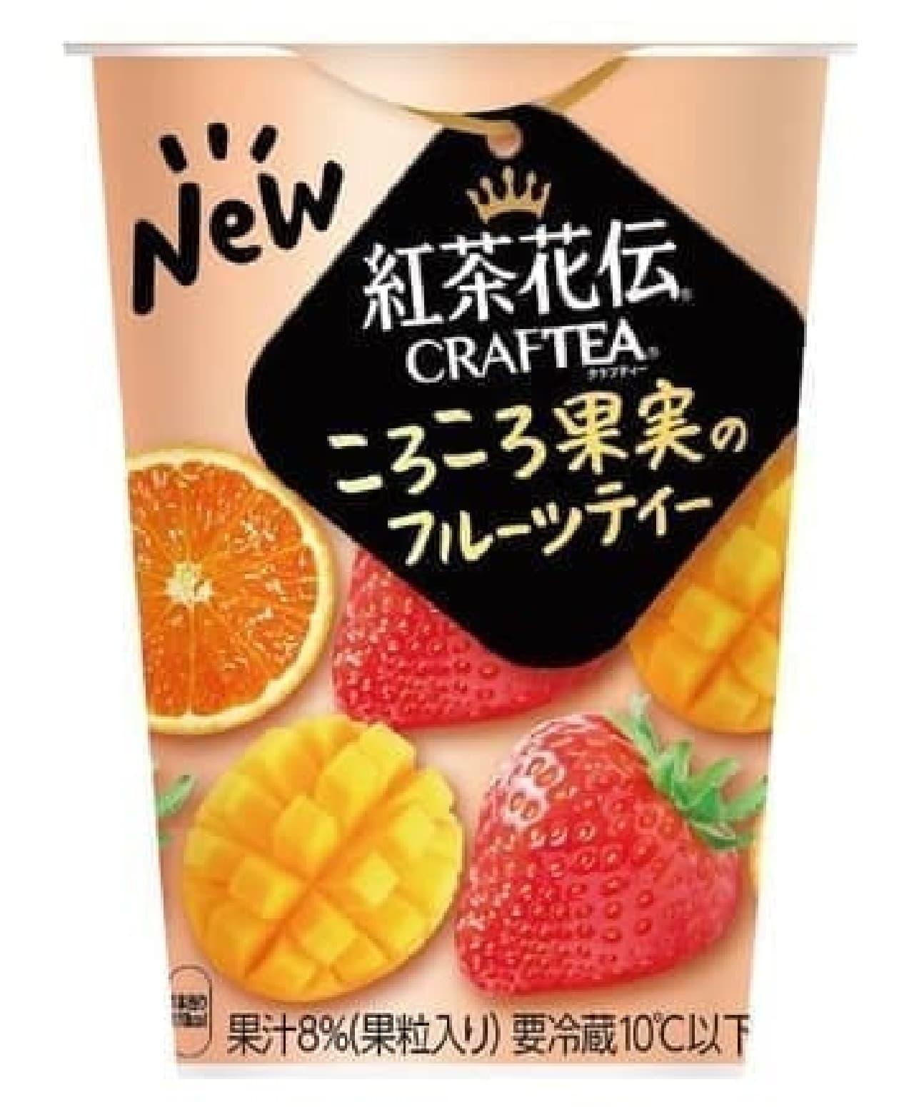 紅茶花伝 クラフティー ころころ果実のフルーツティー