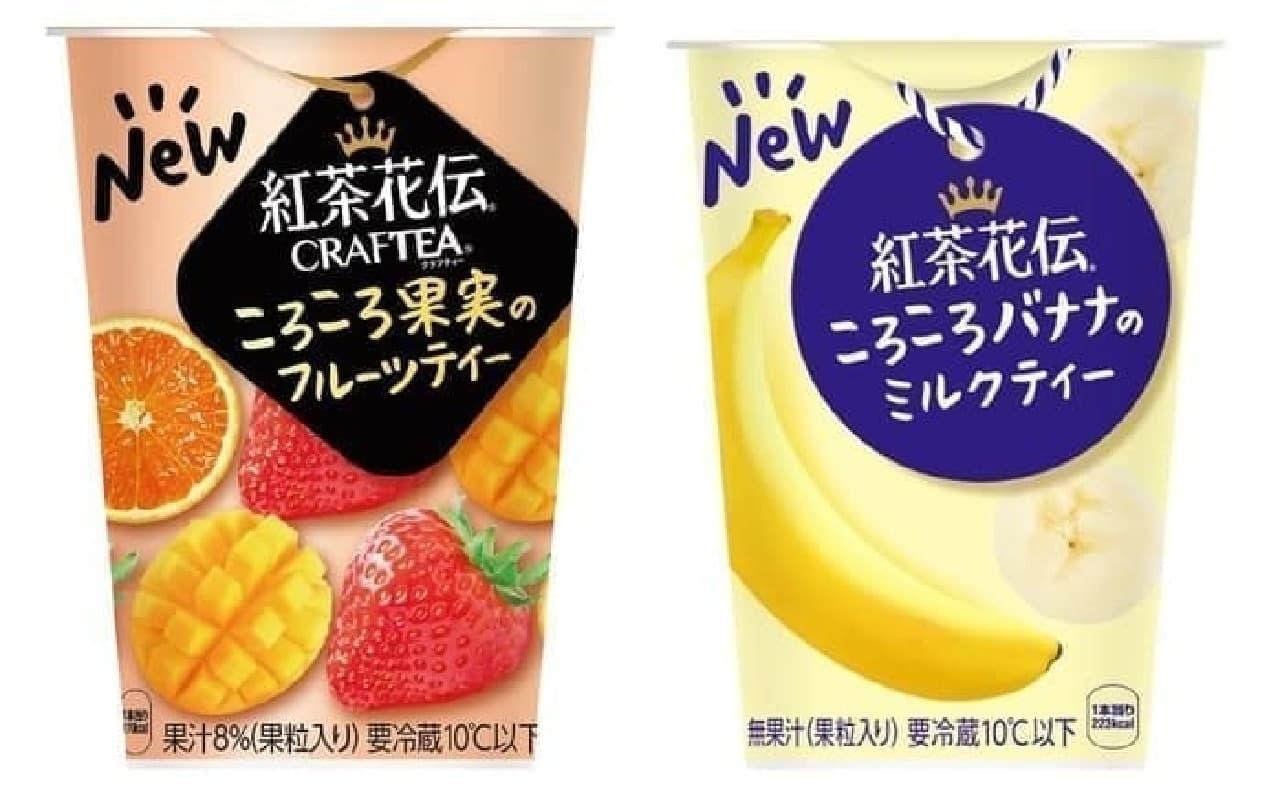 「紅茶花伝 クラフティー ころころ果実のフルーツティー」と「紅茶花伝 ころころバナナのミルクティー」
