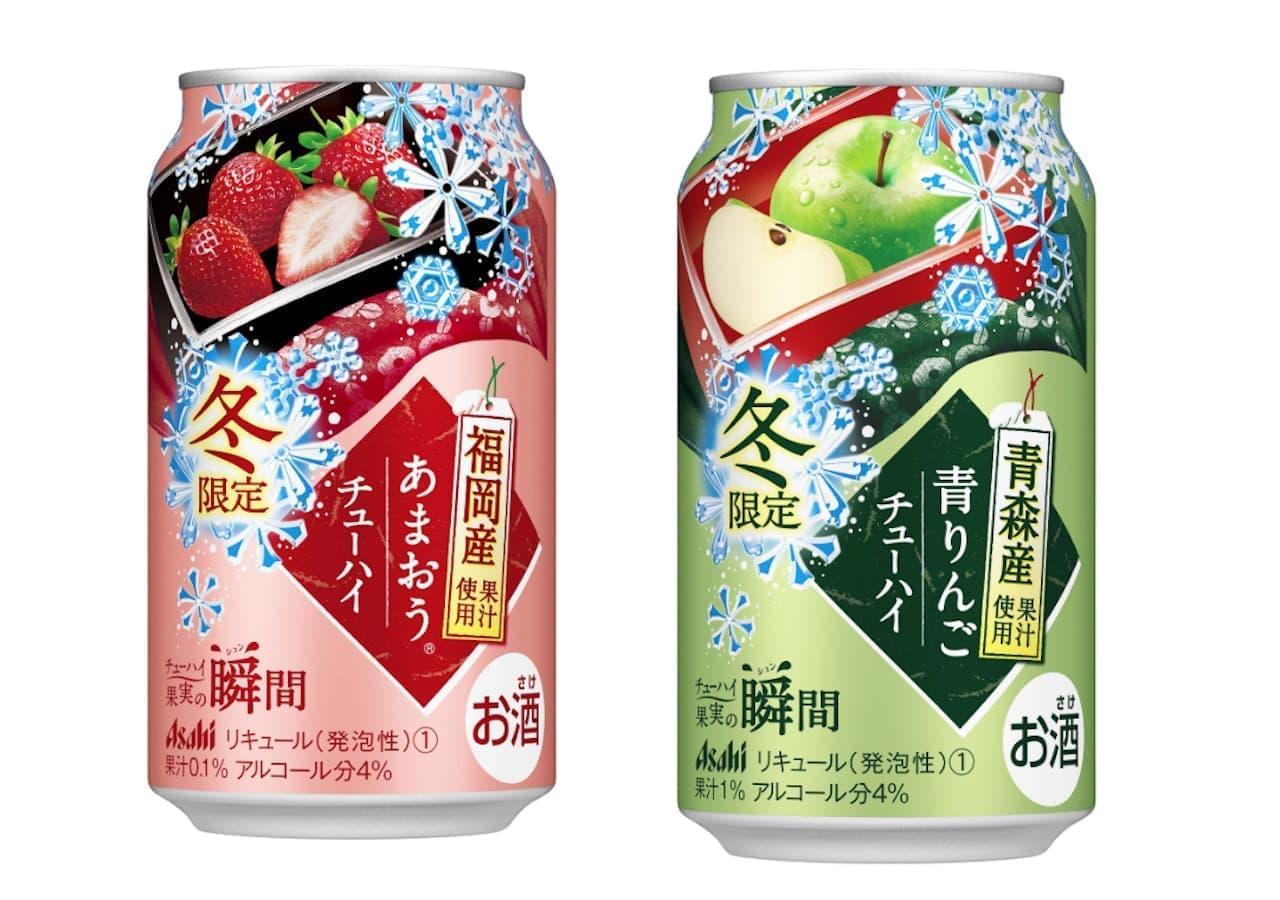 期間限定「アサヒチューハイ果実の瞬間 冬限定福岡産あまおう」