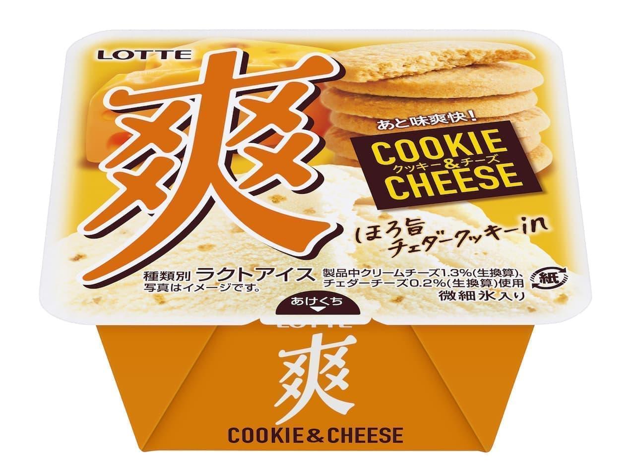 ロッテ「爽 クッキー&チーズ」