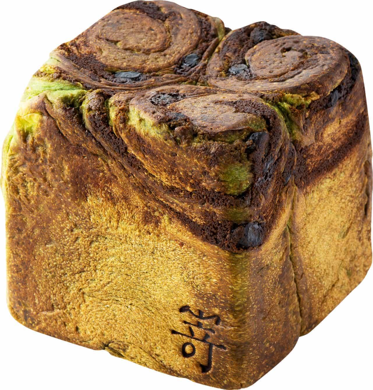 高級食パン「嵜本(さきもと)」に「宇治抹茶と黒豆の究極の「和」食パン」
