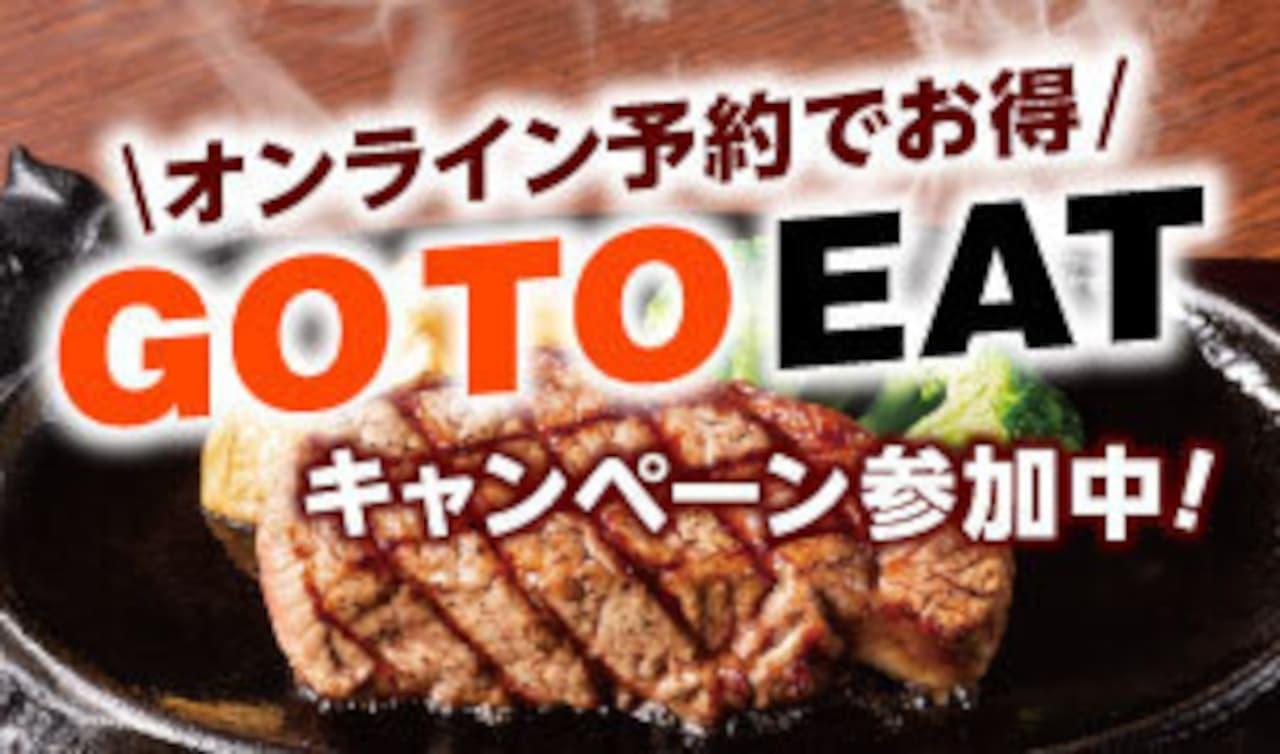 「フォルクス」「ステーキのどん」がGo To Eatキャンペーンに参画