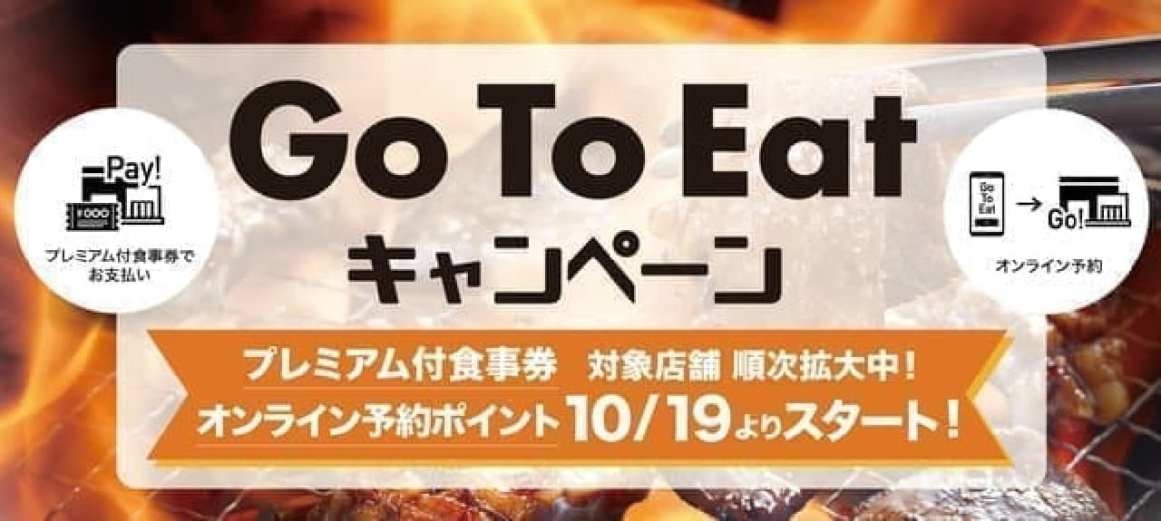 焼肉きんぐが「Go To Eatキャンペーン」に参画