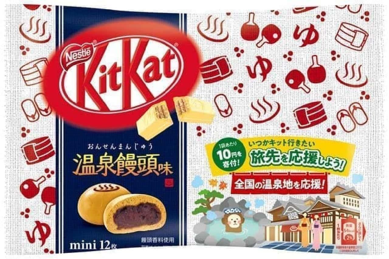 キットカット ミニ 温泉饅頭味