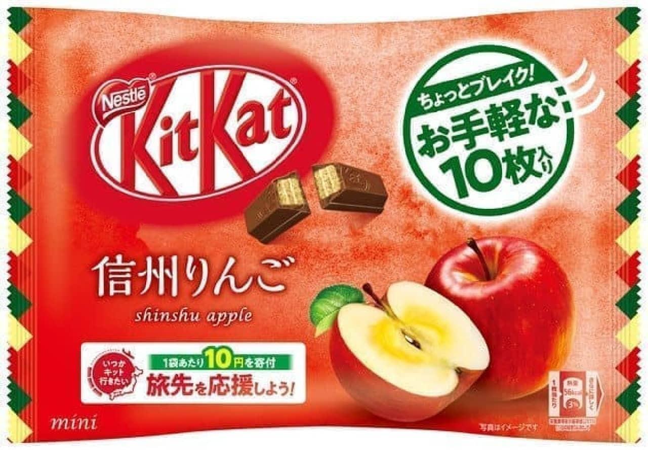 キットカット ミニ 信州りんご